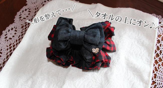 シュシュの洗濯方法画像4