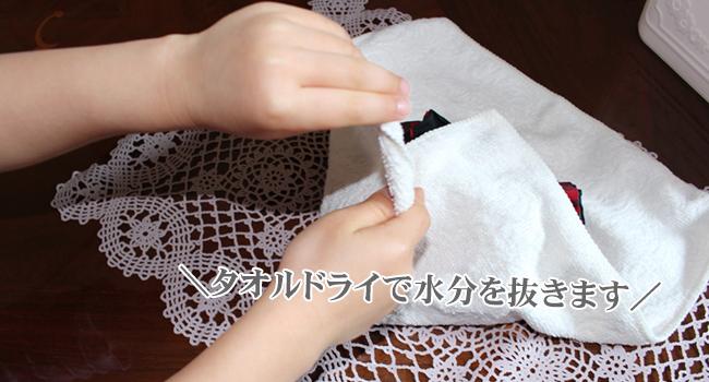 シュシュの洗濯方法画像5