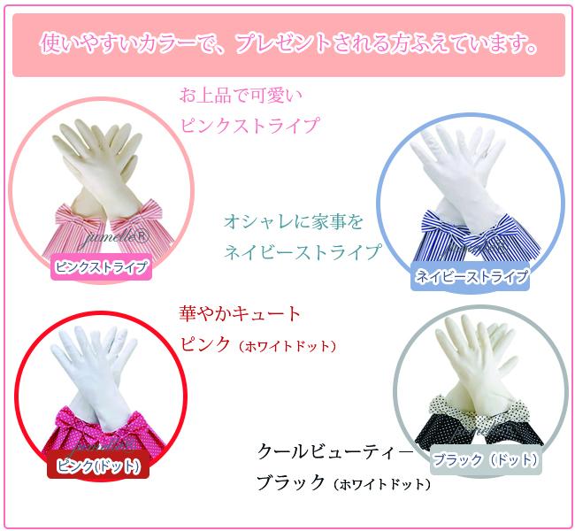 ジュメルセレクト商品ラブグローブゴム手袋画像