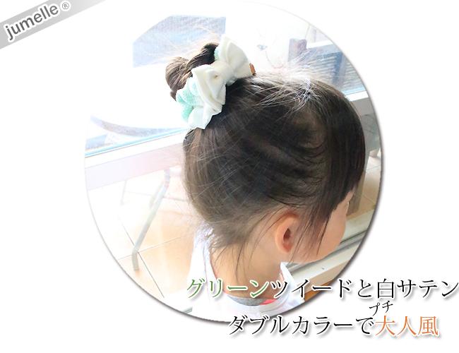 【親子お揃いプレゼント】グリーンツイードと白リボンのガールズ子どもシュシュ【出産祝い/ペア/誕生日/ジュメル神戸】画像