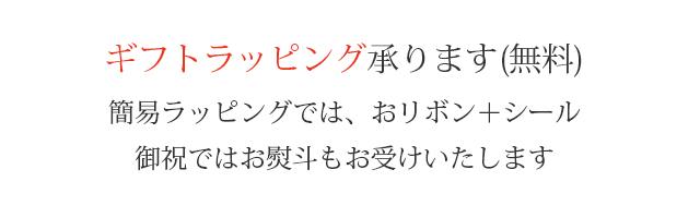 【出産祝い】ジュメル神戸まあるいおでかけスタイギフトラッピングバナー 1