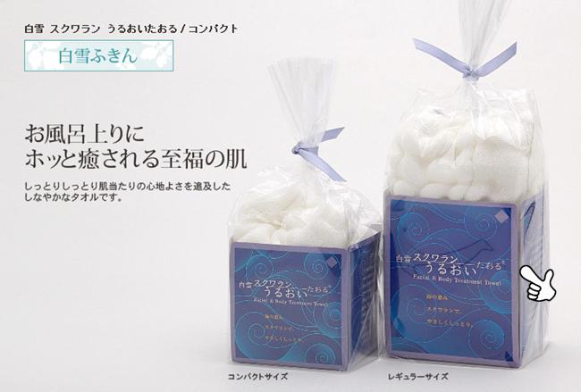 ジュメルお揃いシュシュセレクト商品白雪スクワランうるおいたおるレギュラーサイズ