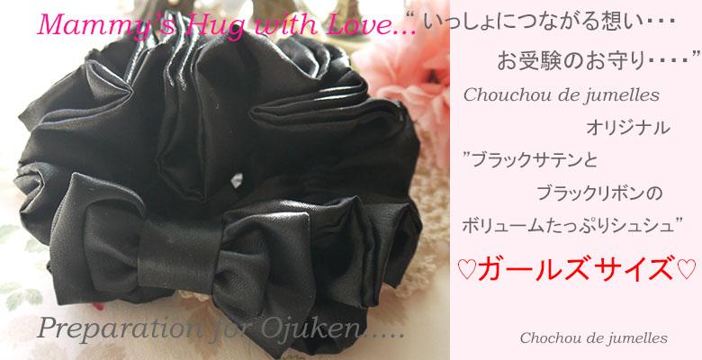 【当店オリジナル】お受験対応ブラックサテンとブラックリボンのボリュームたっぷり子供シュシュ(ガールズサイズ)バナー画像1