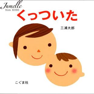 【ジュメル神戸出産祝い】選べるプレゼント/バスケットギフトセット(ミニ)【誕生日/出産内祝い/セレクト/姉妹】4