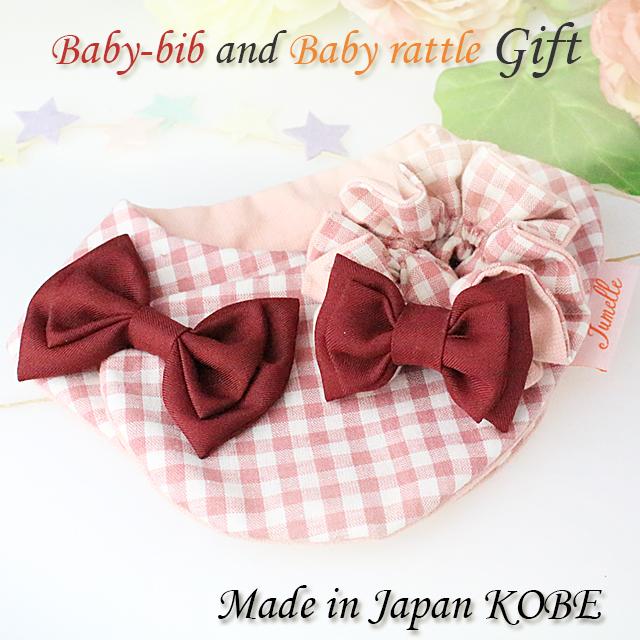 【出産祝い】親子お揃いジュメル神戸まあるいおでかけスタイピンクギンガムチェックとシュシュ形ラトル(ガラガラ)セット【誕生日】