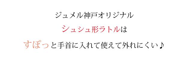 【出産祝い】親子お揃いジュメル神戸まあるいおでかけスタイとシュシュ形ラトル(ガラガラ)セット【誕生日】 2