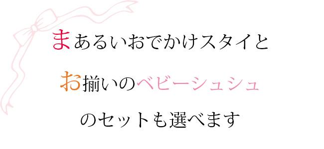 【出産祝い】親子お揃いジュメル神戸まあるいおでかけスタイとシュシュ形ラトル(ガラガラ)セット【誕生日】 3