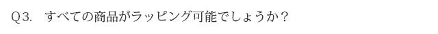 親子お揃いシュシュ専門店ジュメル神戸ラッピング質問3【出産祝い/誕生日/プレゼント/プチ】